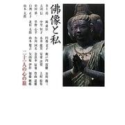 佛像と私―二十一人の心の旅 [単行本]