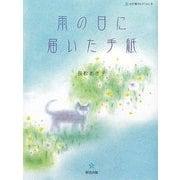 雨の日に届いた手紙(五行歌セレクション〈8〉) [単行本]