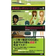 英単語レボリューションBook〈3〉Renaissance 2 [単行本]