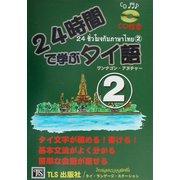 24時間で学ぶタイ語〈2〉 [全集叢書]