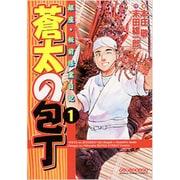 蒼太の包丁 1(マンサンコミックス) [コミック]