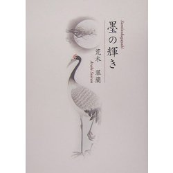 墨の輝き(アルカディアシリーズ―フローラブックス) [全集叢書]