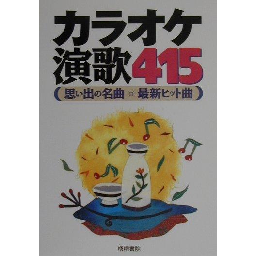 カラオケ演歌415―思い出の名曲・最新ヒット曲 [単行本]