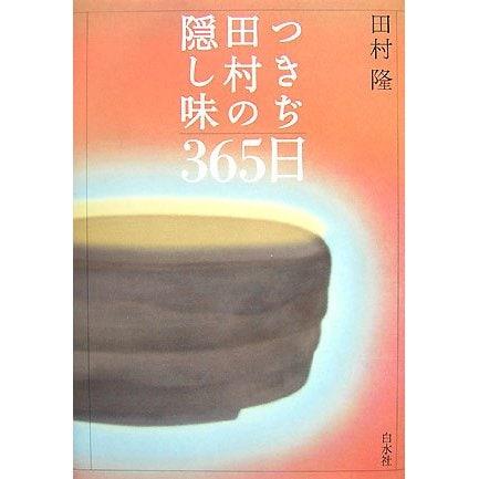つきぢ田村の隠し味365日 [単行本]