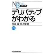 デリバティブがわかる(日経文庫) [新書]