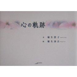 心の軌跡(アルカディアシリーズ―フローラブックス) [全集叢書]