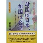 母国は日本、祖国は台湾―或る日本語族台湾人の告白(シリーズ日本人の誇り〈3〉) [単行本]