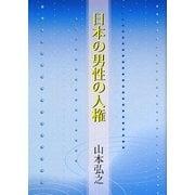 日本の男性の人権 [単行本]