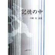 記憶の中―川崎大画集(アルカディアシリーズ―フローラブックス) [全集叢書]