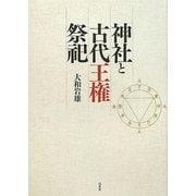 神社と古代王権祭祀 新装版 [単行本]