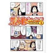 荒くれネバーランド 1(バーズコミックスデラックス) [コミック]