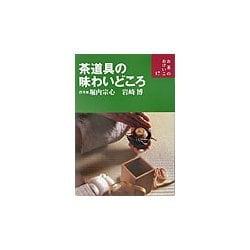 茶道具の味わいどころ(お茶のおけいこ〈17〉) [全集叢書]