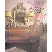 プリンセスハウスStyle〈vol.3〉上質のインテリアで美しく暮らすセンスアップ・バイブル [単行本]
