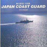 JAPAN COAST GUARD―海上保安庁写真集 [単行本]