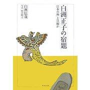 白洲正子の宿題―「日本の神」とは何か [単行本]
