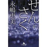 せん-さく(幻冬舎文庫) [文庫]