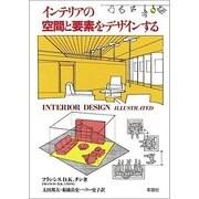 インテリアの空間と要素をデザインする [単行本]