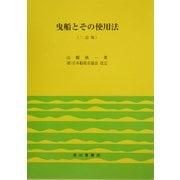 曳船とその使用法 2訂版 [単行本]