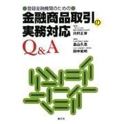 金融商品取引の実務対応Q&A―登録金融機関のための [単行本]