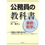 公務員の教科書 算数・数学編 [単行本]