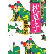 桃尻語訳 枕草子〈上〉(河出文庫) [文庫]