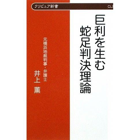 巨利を生む蛇足判決理論(クリピュア新書) [新書]