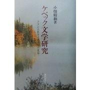 ケベック文学研究―フランス系カナダ文学の変容 [単行本]