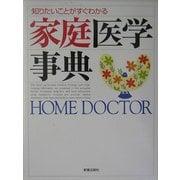 知りたいことがすぐわかる家庭医学事典 改訂第2版 [事典辞典]