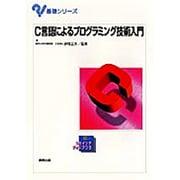 C言語によるプログラミング技術入門(基礎シリーズ) [単行本]