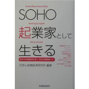 SOHO起業家として生きる―明日の地域経済を拓く元気な挑戦者たち [単行本]