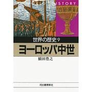 世界の歴史〈9〉ヨーロッパ中世(河出文庫) [文庫]