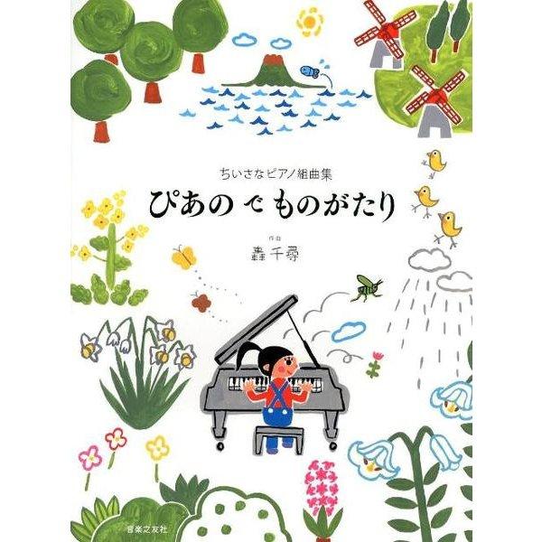 ぴあのでものがたり-ちいさなピアノ組曲集 [単行本]