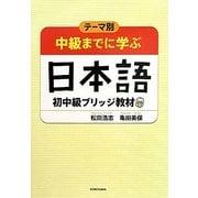 テーマ別 中級までに学ぶ日本語―初中級ブリッジ教材 [単行本]