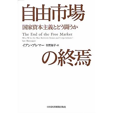 自由市場の終焉―国家資本主義とどう闘うか [単行本]