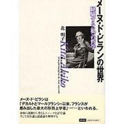 メーヌ・ド・ビランの世界―経験する「私」の哲学 [単行本]