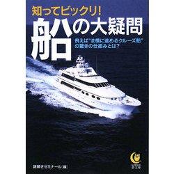 知ってビックリ!船の大疑問(KAWADE夢文庫) [文庫]