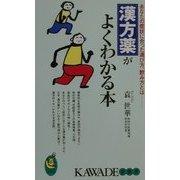 漢方薬がよくわかる本―あなたの症状に合った選び方、飲み方とは(KAWADE夢新書) [新書]