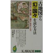 古地図から幻の国々を読む方法―伝説の島、大陸、楽園…は確かに存在した?!(KAWADE夢新書) [新書]