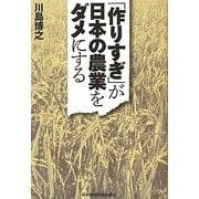 「作りすぎ」が日本の農業をダメにする [単行本]