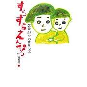 すらすらえんぴつ―筒井敬介おはなし本〈1〉 [全集叢書]