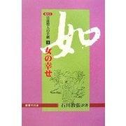 現代文 日蓮聖人の手紙〈3〉女の幸せ [単行本]