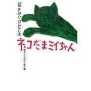 ネコだまミイちゃん―筒井敬介おはなし本〈2〉 [全集叢書]