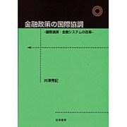 金融政策の国際協調―国際通貨・金融システムの改革 [単行本]