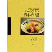 プロのためのわかりやすい日本料理 [単行本]