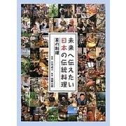 未来へ伝えたい日本の伝統料理―夏の料理 [全集叢書]