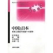 中国と日本―未来と歴史の対話への招待(神奈川大学入門テキストシリーズ) [単行本]