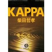 KAPPA(徳間文庫) [文庫]