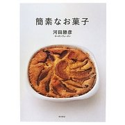 簡素なお菓子 [単行本]