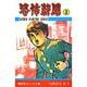 恐怖新聞 3(少年チャンピオン・コミックス) [コミック]
