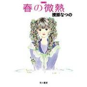 春の微熱(ハヤカワ文庫 JA キ 4-3) [文庫]